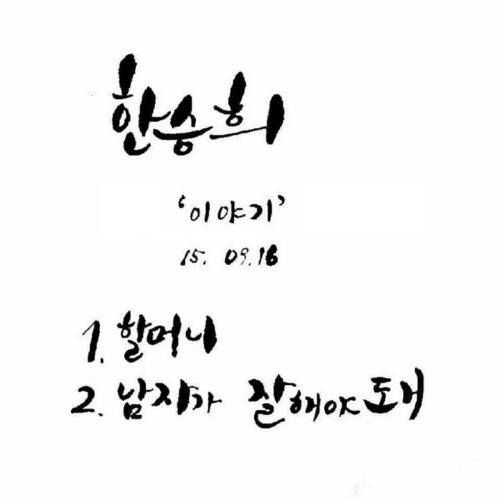 [Single] Han Seung Hee – 이야기