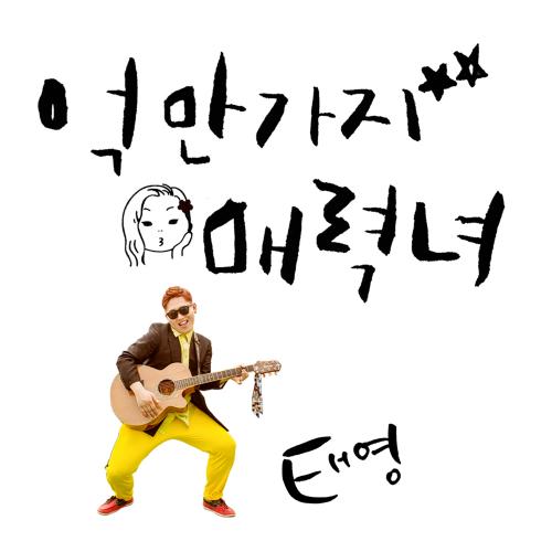 [Single] Tae Young – 억매녀