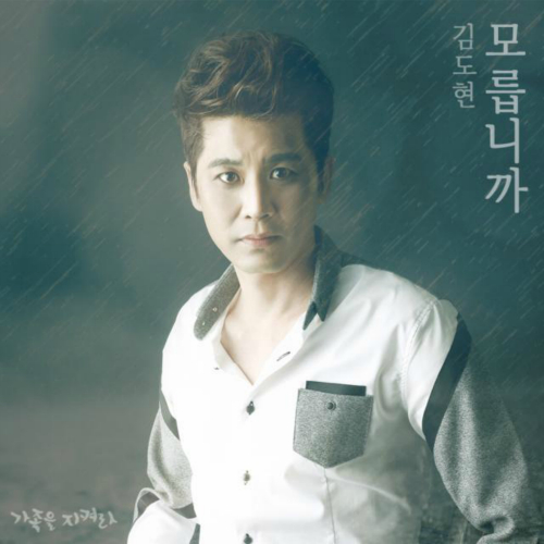 [Single] Kim Do Hyun – Save the Family OST Part 11