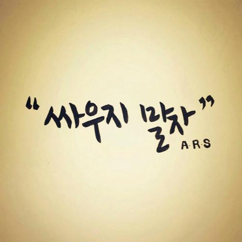 [Single] A.R.S – 싸우지말자