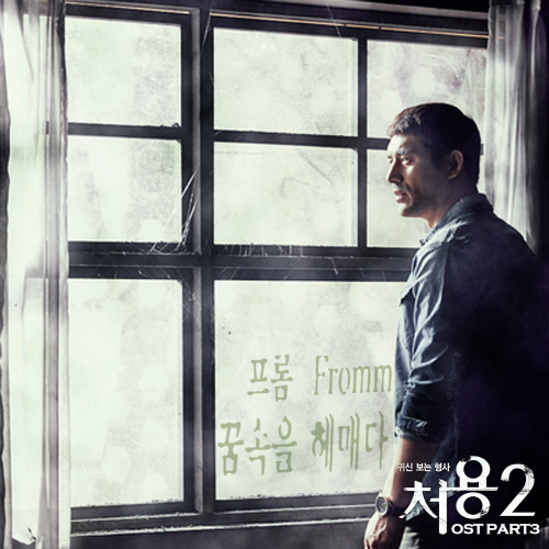 [Single] Fromm – Cheo Yong 2 OST Part 3