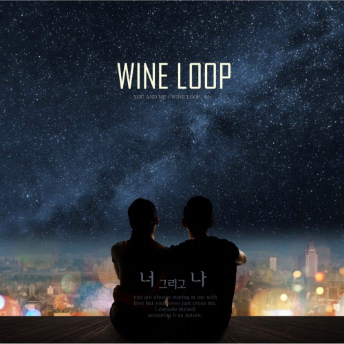 [Single] Wine Loop – You And Me