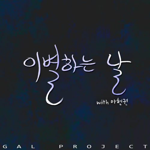 [Single] Gal Project – 이별하는 날