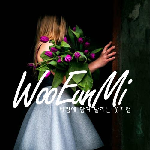 Woo Eun Mi – My Voice – EP