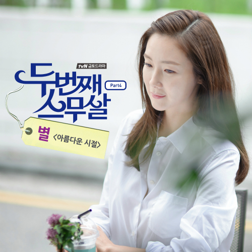 [Single] Byul – Second Time Twenty Years Old OST Part.4