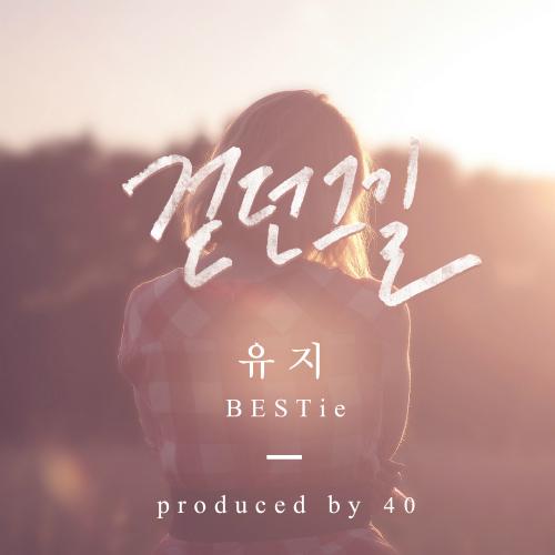 [Single] UJI (BESTie) – Autumn Leaves
