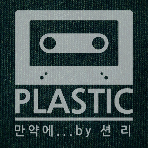 [Single] Plastic – 만약에… (By 션리)