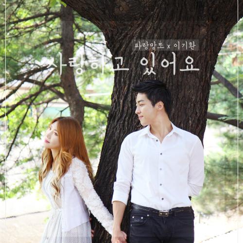 [Single] Blue Mangtto, Lee Ki Hwan – 사랑하고 있어요