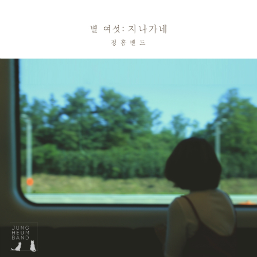 [Single] Jungheum Band – 별 여섯