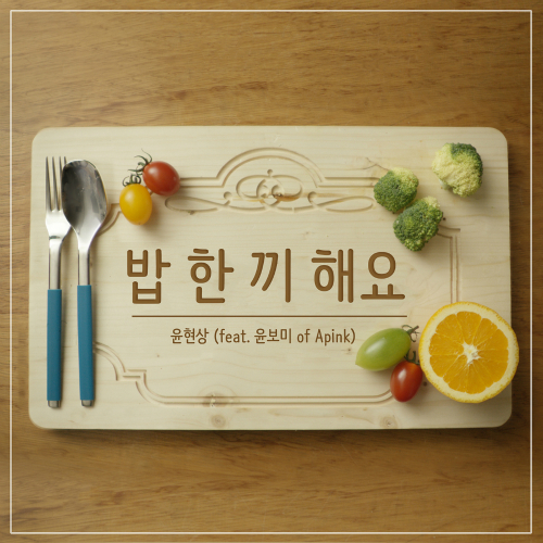 [Single] Yoon Hyun Sang – Let's Eat Together