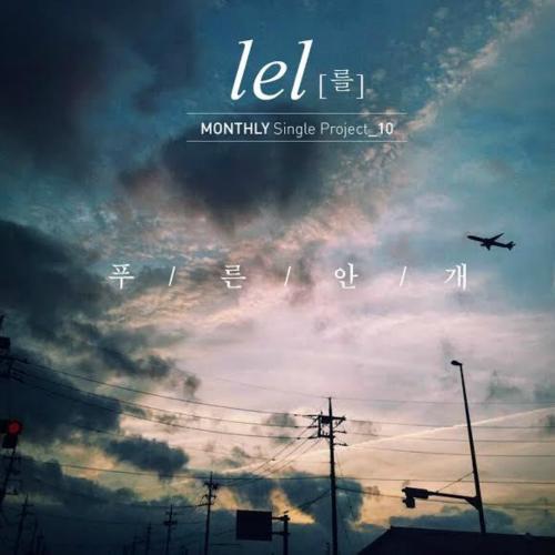 [Single] LeL – 푸른 안개