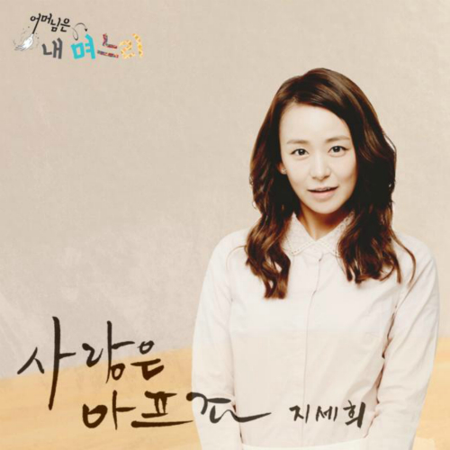 [Single] Ji Se Hee – My Mother is a Daughter-In-Law OST Part 10