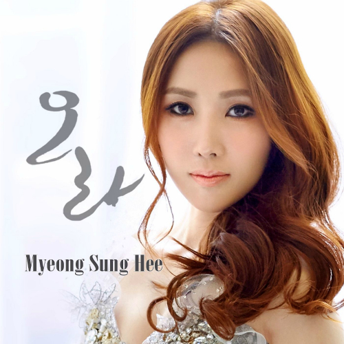 [Single] Myeong Sung Hee – 오라