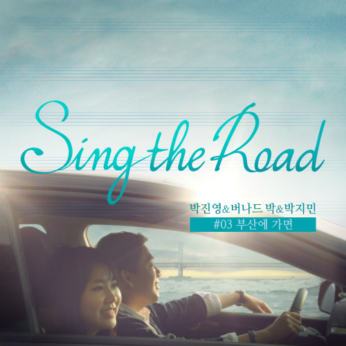 [Single] Park Jin Young, Bernard Park, Jimin Park (15&) – Sing The Road