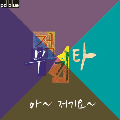 [Single] PD Blue – 아 저기요