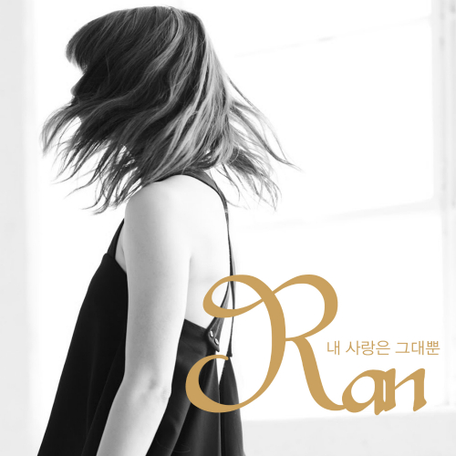[Single] RAN – 내 사랑은 그대뿐