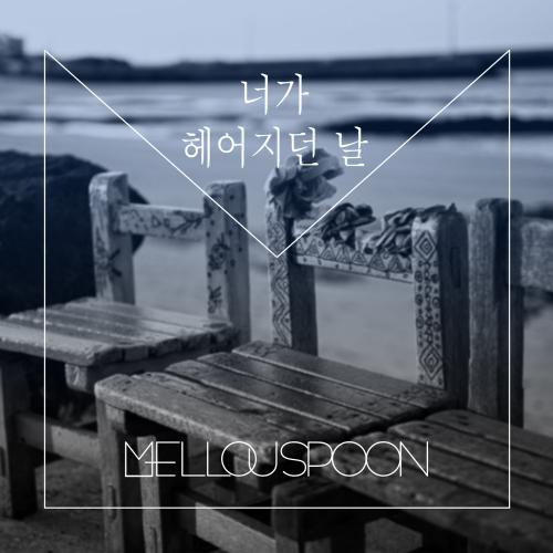 [Single] Mellouspoon – 너가 헤어지던 날