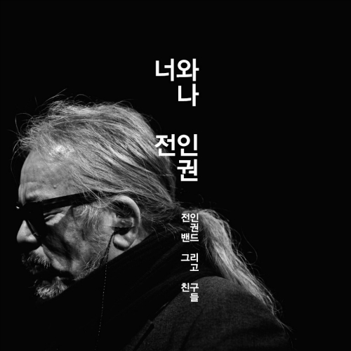 [Single] Various Artists – 너와 나