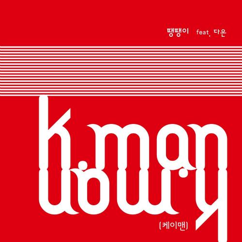[Single] K.man – 땡땡이