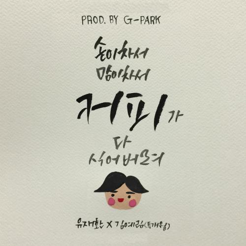 [Single] Yoo Jae Hwan, Lim Kim (Togeworl) – Coffee (Prod. by G-Park)