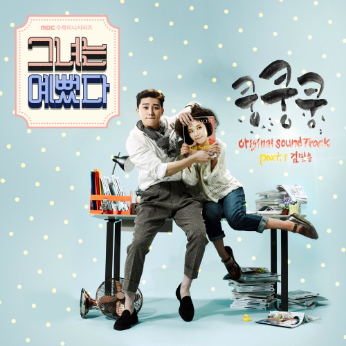 [Single] Kim Min Seung – She Was Pretty OST Part.1