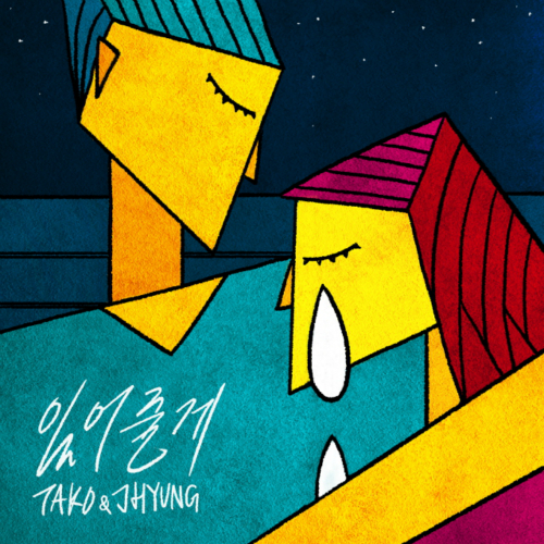 [Single] Tako & J Hyung – 있어줄게