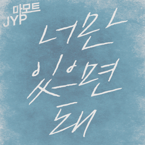 [Single] Park Jin Young – All I Need