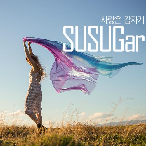 [Single] Susugar – 사랑은 갑자기