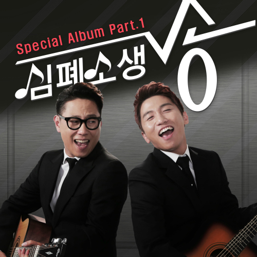 [Single] Various Artists – SBS 'CPR Song' Special Album Part.1