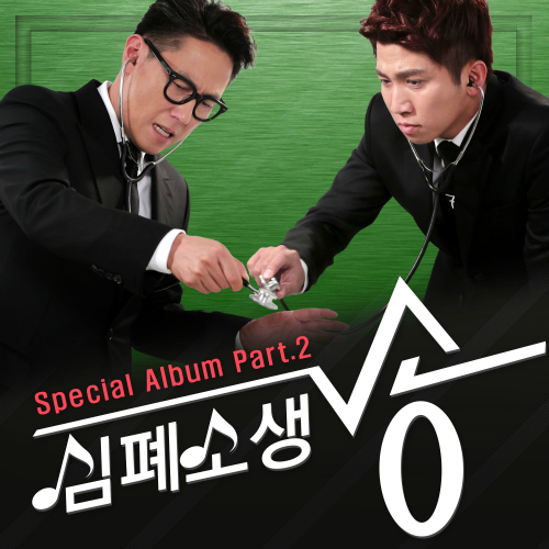 [Single] Various Artists – SBS 'CPR Song' Special Album Part.2