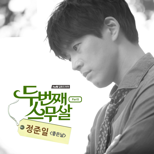 [Single] Jung Joonil – Second Time Twenty Years Old OST Part.5