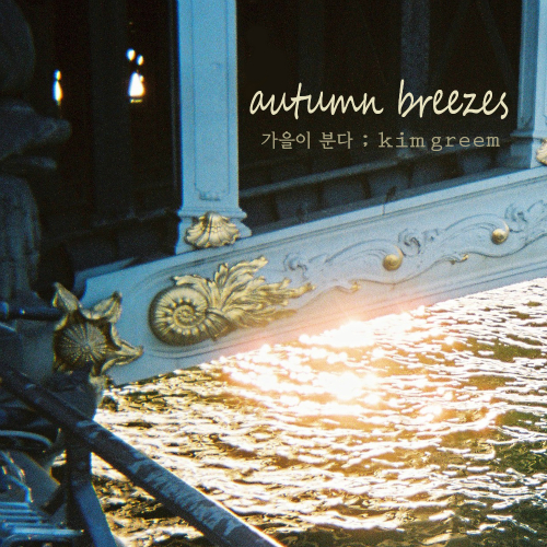 [Single] Kim Greem – Autumn Breezes