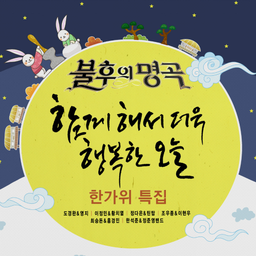 [Single] Various Artists – Immortal Song (Singing The Legend – Mid-Autumn Special Issue)