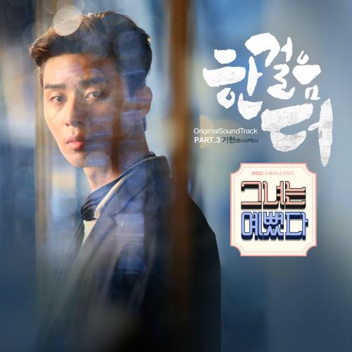 [Single] Ki Hyun (Monsta X) – She Was Pretty OST Part.3