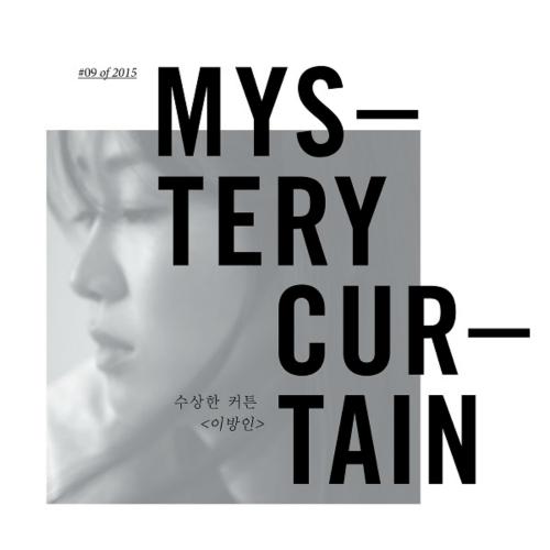 [Single] MYSTERY CURTAIN – 수상한 커튼의 일년 #09 Of 2015 이방인