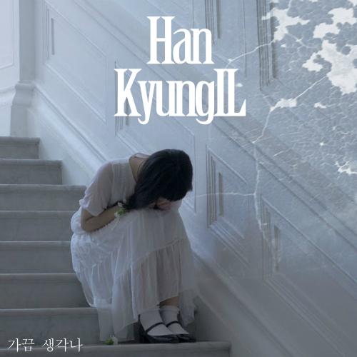 [Single] Han Kyung Il – 가끔 생각나