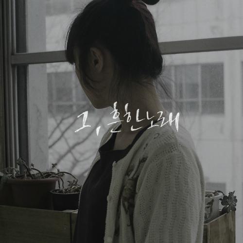 [Single] Beatball – 그, 흔한 노래