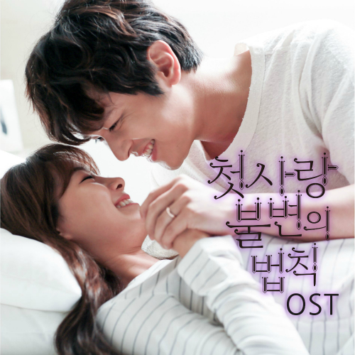 [Single] Page – Immutable Law of First Love OST Part 1