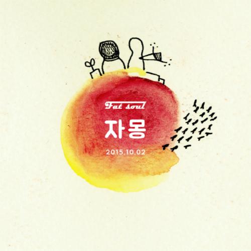 [Single] Fat Soul – 자몽
