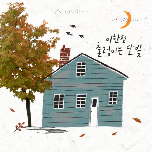 [Single] Lee Han Chul – 출렁이는 달빛