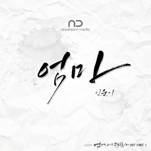 [Single] Insooni – Mother Do Fine OST Part 1
