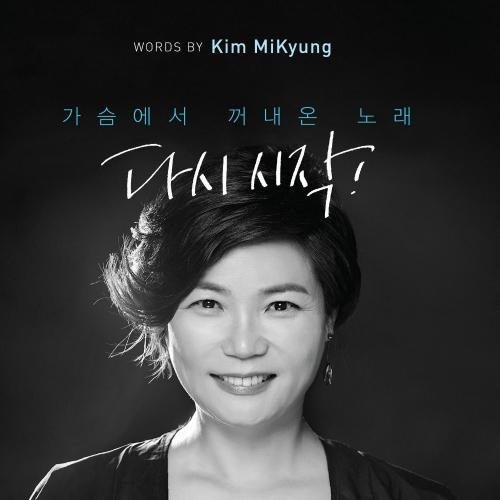 [EP] Kim MiKyung – 다시 시작