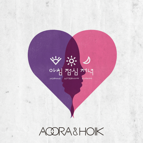 [Single] AOORA, HOIK – 아침 점심 저녁