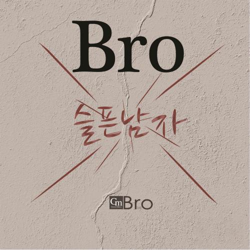 BRO – GM The Bro S.Yoon
