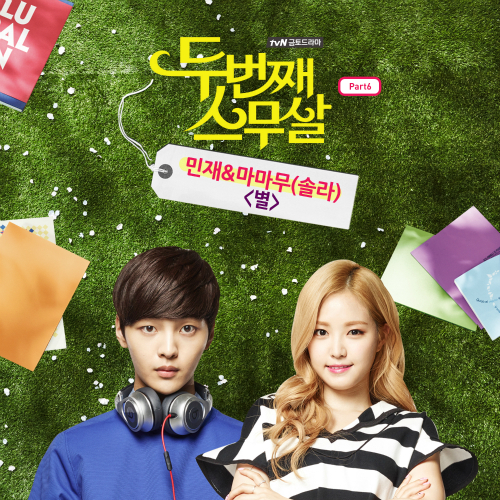 [Single] Kim Min Jae, Solar (Mamamoo) – Second Time Twenty Years Old OST Part.6