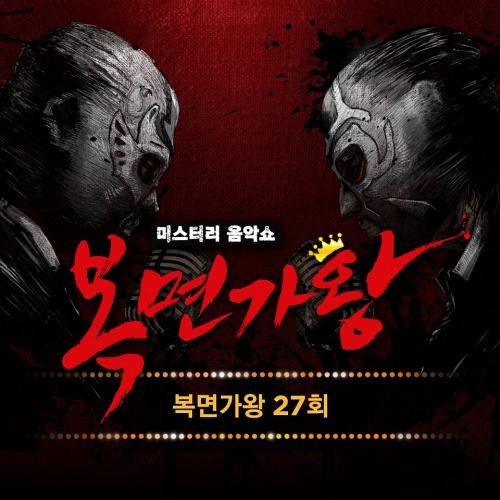 [Single] Various Artists – King of Mask Singer 27회