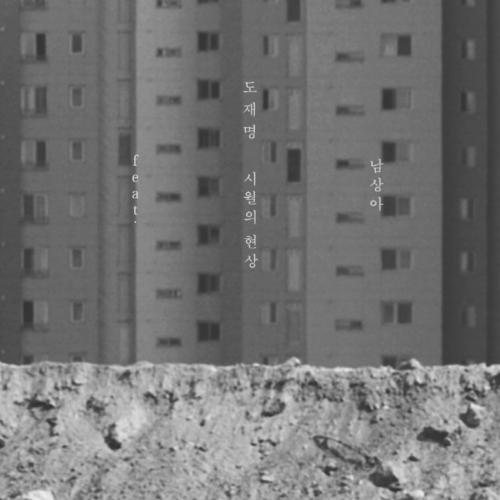 [Single] Jaemyoung Doe – 시월의 현상