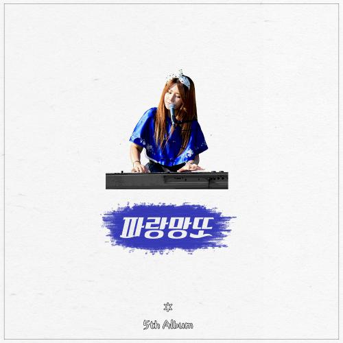 [Single] Blue Mangtto – 비몽사몽