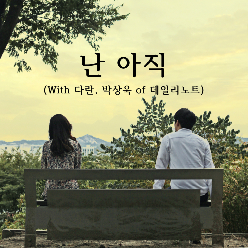 [Single] Wishtree Project – 난 아직 (Duet Ver.)