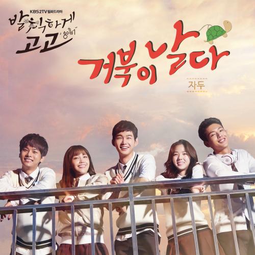 [Single] JADU – Sassy Go Go OST Part 1